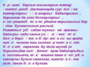 Көрәшнең барлык алышларын татар әкиятләрендә,дастаннарда сурәтләүне татарларн