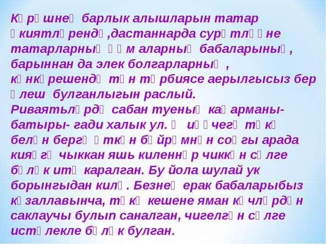 Көрәшнең барлык алышларын татар әкиятләрендә,дастаннарда сурәтләүне татарларн...