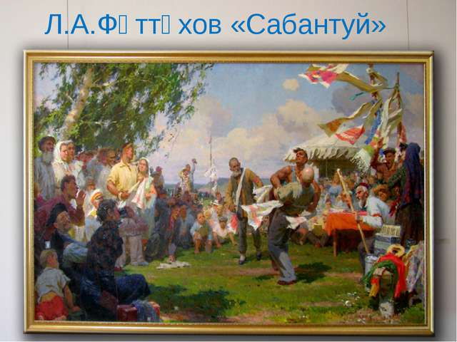 Л.А.Фәттәхов «Сабантуй»
