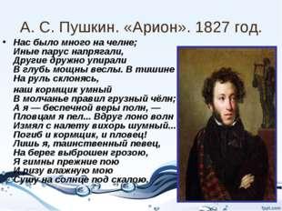 А. С. Пушкин. «Арион». 1827 год. Нас было много на челне; Иные парус напрягал