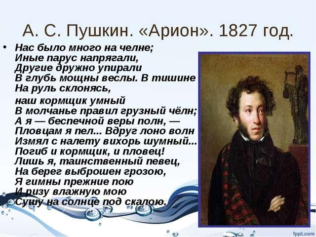 А. С. Пушкин. «Арион». 1827 год. Нас было много на челне; Иные парус напрягал...
