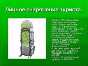 Личное снаряжение туриста. Рюкзак. Объем рюкзака измеряется в литрах. Набитый