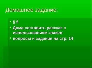 Домашнее задание: § 5 Дома составить рассказ с использованием знаков вопросы