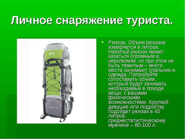 Личное снаряжение туриста. Рюкзак. Объем рюкзака измеряется в литрах. Набитый...