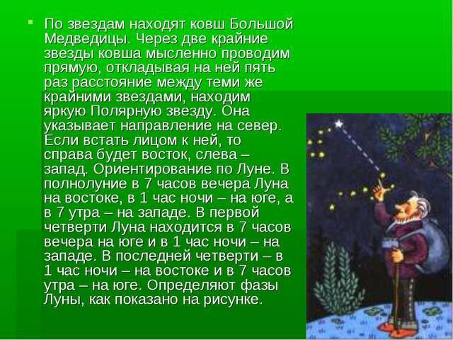 По звездам находят ковш Большой Медведицы. Через две крайние звезды ковша мыс...