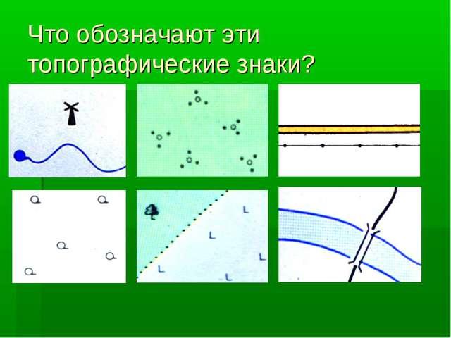 Что обозначают эти топографические знаки?