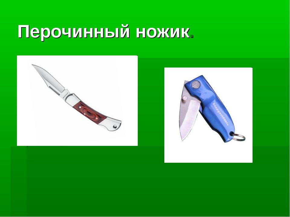 Перочинный ножик.