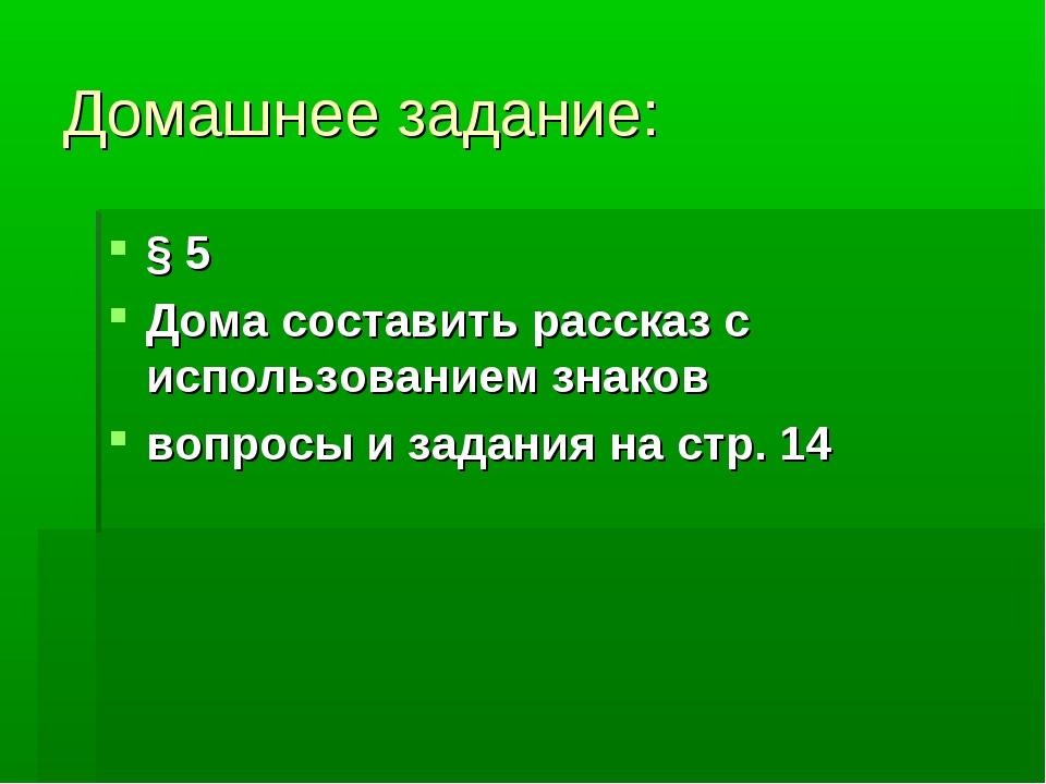 Домашнее задание: § 5 Дома составить рассказ с использованием знаков вопросы...