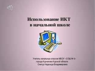 Использование ИКТ в начальной школе Использование ИКТ на уроках в начальной ш