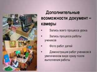 Дополнительные возможности документ – камеры Запись всего процесса урока З