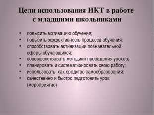 Цели использования ИКТ в работе с младшими школьниками Цели использования ИКТ