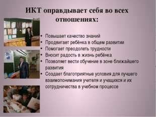 ИКТ оправдывает себя во всех отношениях: ИКТ оправдывает себя во всех отношен