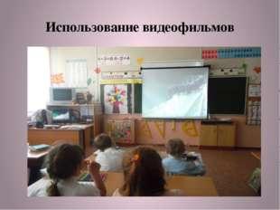 Использование видеофильмов Использование презентаций