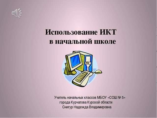 Использование ИКТ в начальной школе Использование ИКТ на уроках в начальной ш...