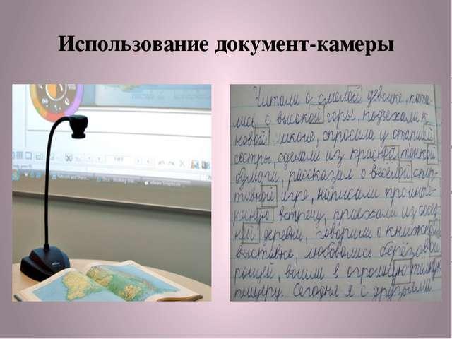 Использование документ-камеры Использование документ-камеры