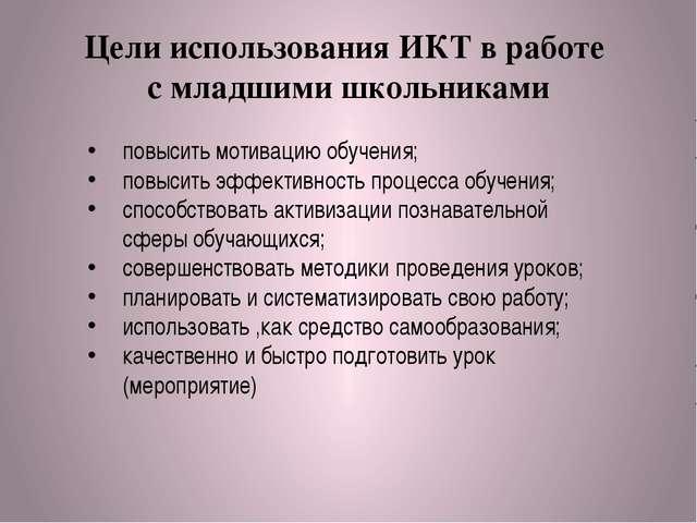 Цели использования ИКТ в работе с младшими школьниками Цели использования ИКТ...