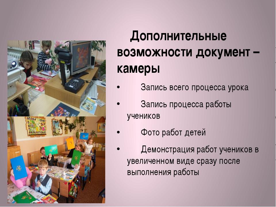 Дополнительные возможности документ – камеры Запись всего процесса урока З...