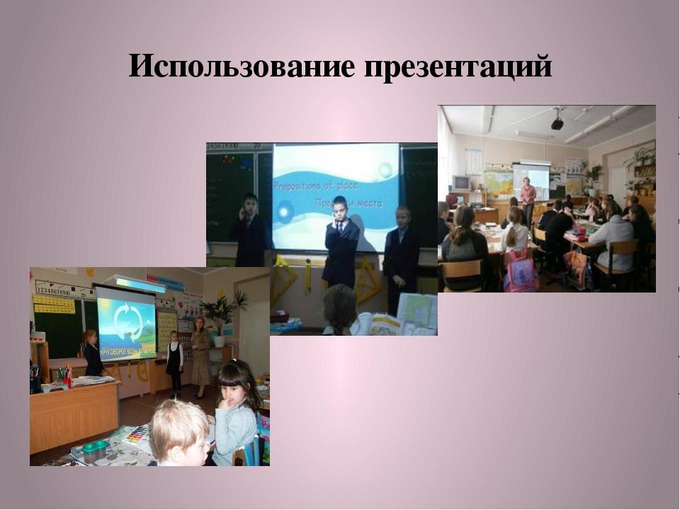 Использование презентаций Использование презентаций