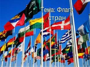 Тема: Флаги стран