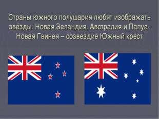 Страны южного полушария любят изображать звёзды. Новая Зеландия, Австралия и