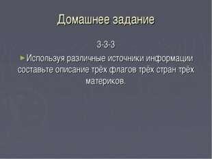 Домашнее задание 3-3-3 Используя различные источники информации составьте опи