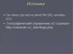 Источники Гео-лёнок (про всё на свете) №9 (95), сентябрь 2012 Географический
