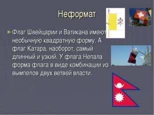 Неформат Флаг Швейцарии и Ватикана имеют необычную квадратную форму. А флаг К