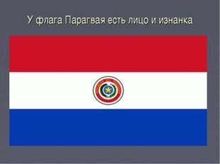 У флага Парагвая есть лицо и изнанка