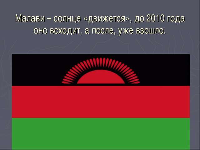 Малави – солнце «движется», до 2010 года оно всходит, а после, уже взошло.