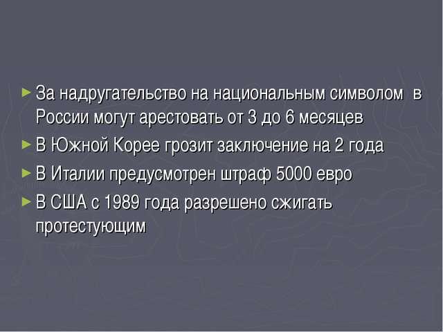 За надругательство на национальным символом в России могут арестовать от 3 до...