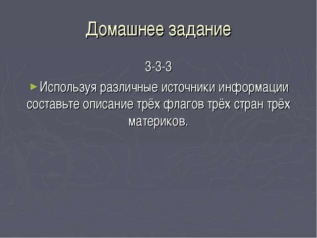 Домашнее задание 3-3-3 Используя различные источники информации составьте опи...