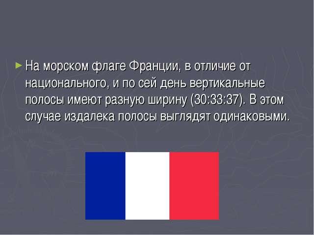 На морском флаге Франции, в отличие от национального, и по сей день вертикаль...