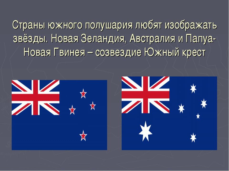 Страны южного полушария любят изображать звёзды. Новая Зеландия, Австралия и...