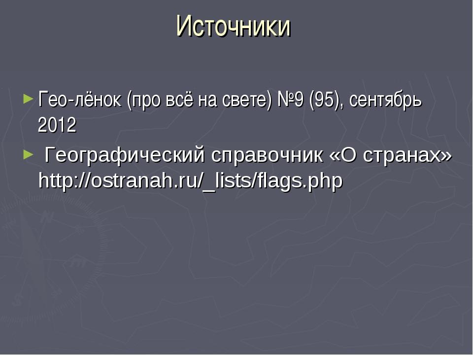 Источники Гео-лёнок (про всё на свете) №9 (95), сентябрь 2012 Географический...
