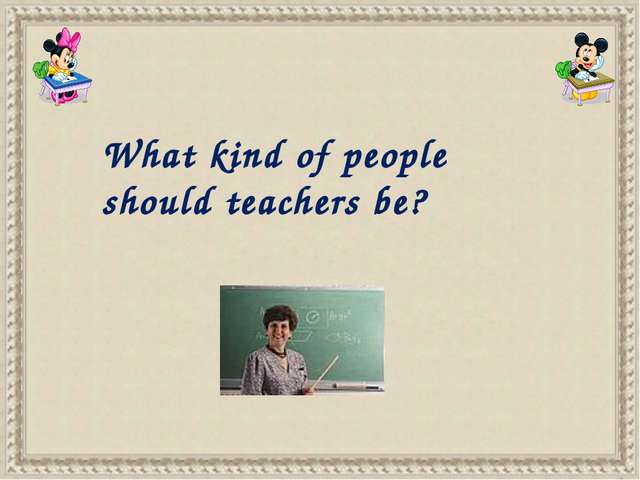 What kind of people should teachers be?