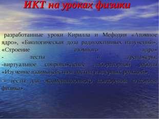 ИКТ на уроках физики разработанные уроки Кирилла и Мефодия «Атомное ядро», «