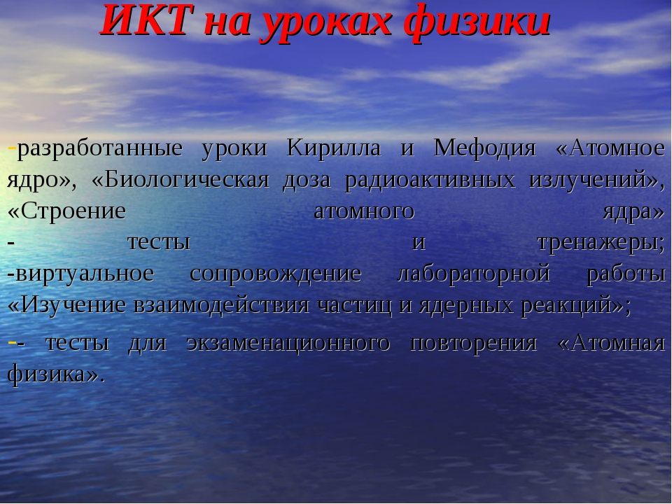 ИКТ на уроках физики разработанные уроки Кирилла и Мефодия «Атомное ядро», «...