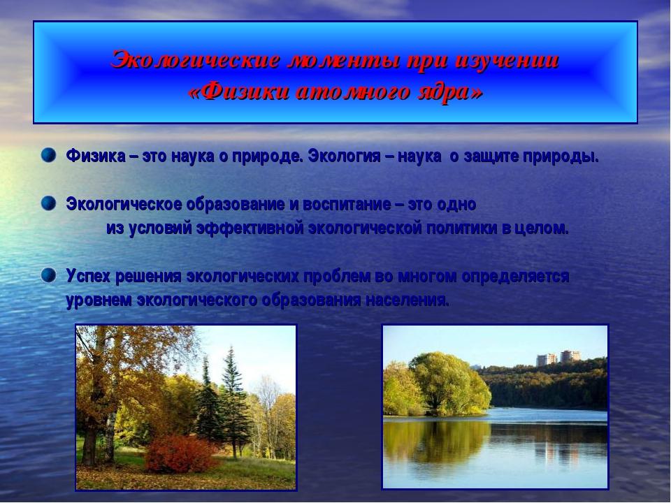 Физика – это наука о природе. Экология – наука о защите природы. Экологическо...