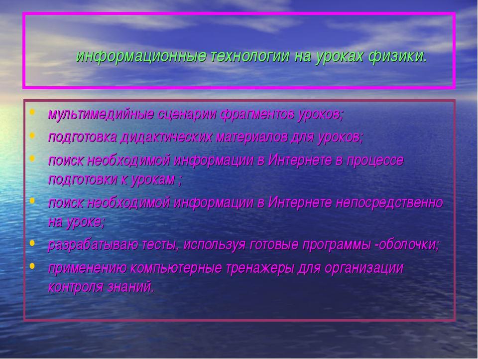 информационные технологии на уроках физики. мультимедийные сценарии фрагм...