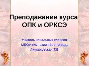 Учитель начальных классов МБОУ гимназии г.Зернограда Личкановская Т.В. Препод
