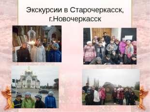 Экскурсии в Старочеркасск, г.Новочеркасск