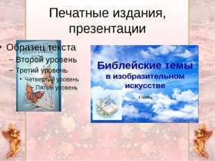 Печатные издания, презентации