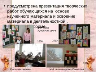 предусмотрена презентация творческих работ обучающихся на основе изученного