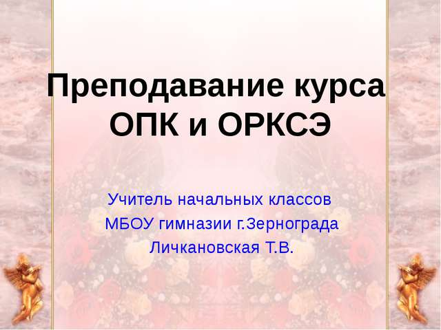 Учитель начальных классов МБОУ гимназии г.Зернограда Личкановская Т.В. Препод...