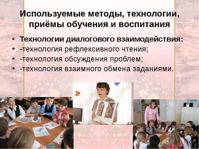 Используемые методы, технологии, приёмы обучения и воспитания Технологии диал...