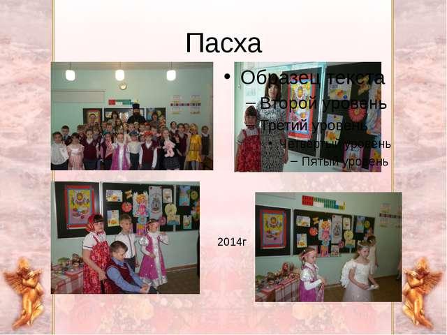 Пасха 2014г