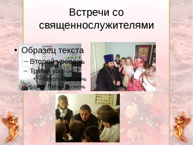 Встречи со священнослужителями