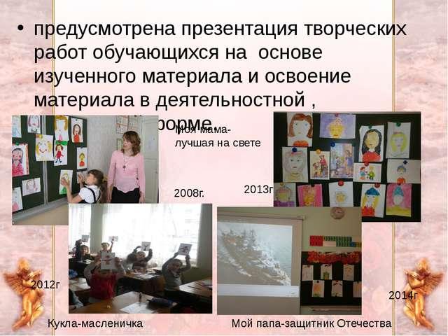 предусмотрена презентация творческих работ обучающихся на основе изученного...