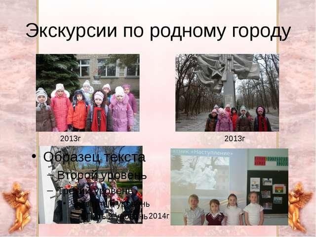 Экскурсии по родному городу 2013г 2013г 2014г