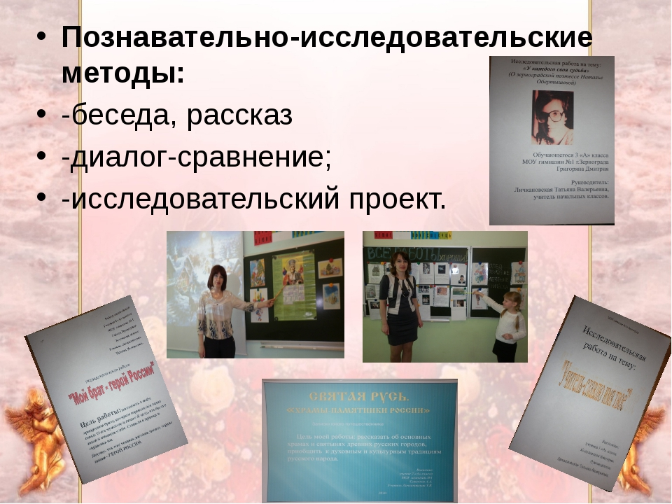 Познавательно-исследовательские методы: -беседа, рассказ -диалог-сравнение; -...